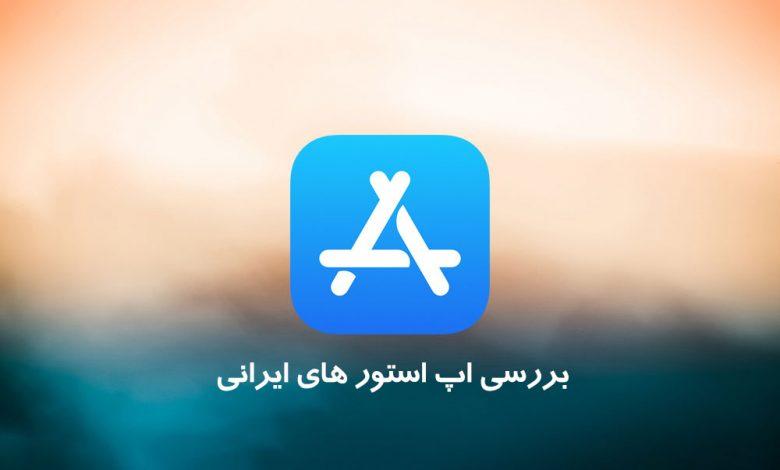 کدام اپ استور ایرانی بهتر است ؟