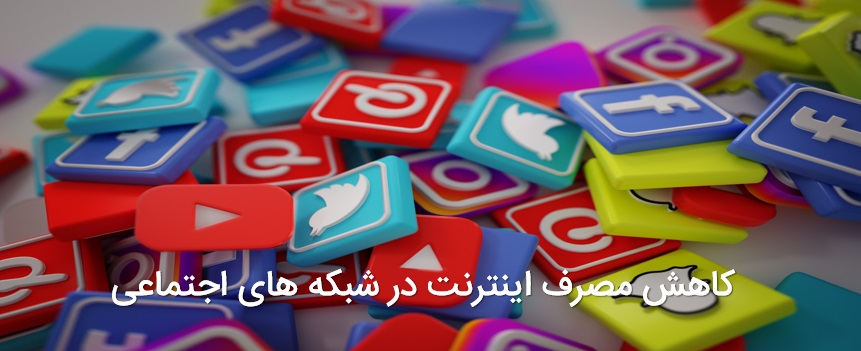 ترفند های کاهش مصرف اینترنت موبایل
