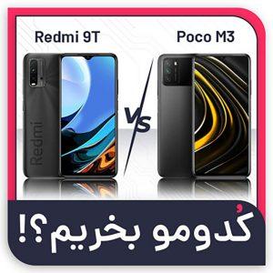 مقایسه poco m3 با redmi 9t!