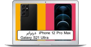 مقایسه گوشی Galaxy S21 Ultra و iPhone 12 Pro Max