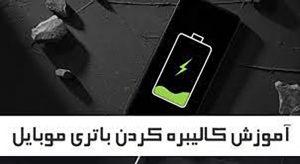 باتری گوشیتو عوض نکن، نوش کن!(کالیبره کردن باتری گوشی)