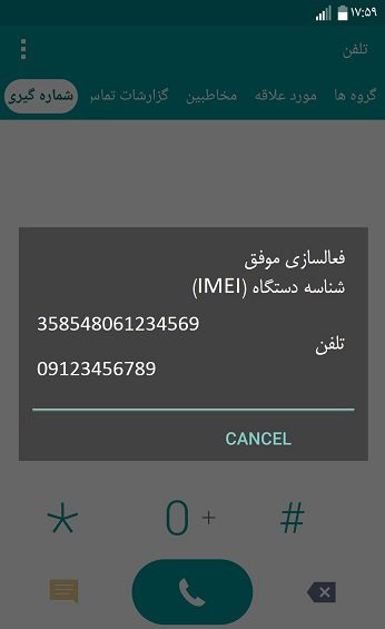 رجیستری موبایل
