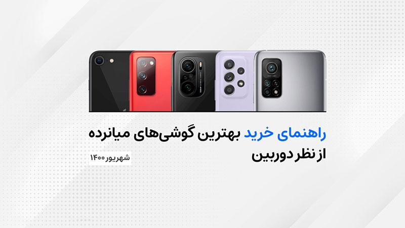 معرفی و بررسی بهترین گوشیهای میانرده که دوربین خیلی خوبی دارند