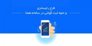 آموزش فعالسازی و رجیستری موبایل